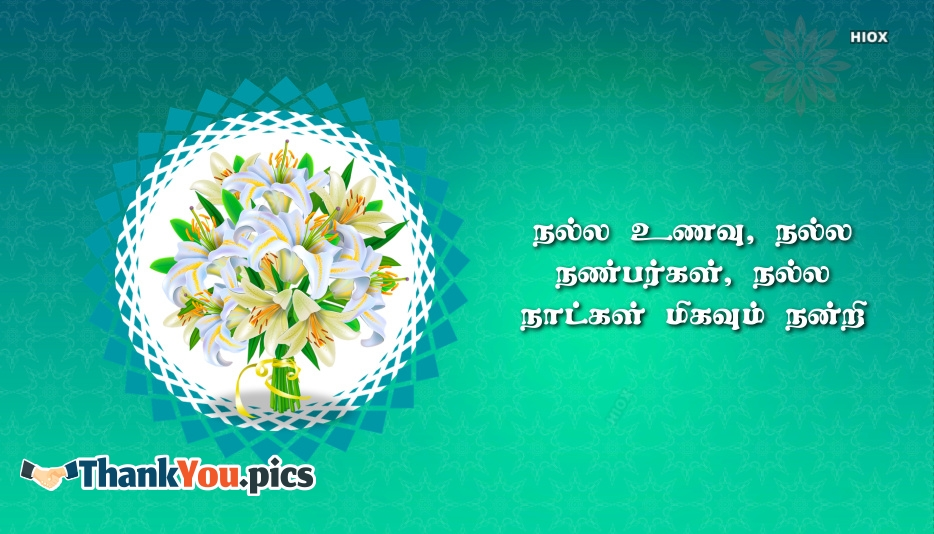 Nandri Message In Tamil