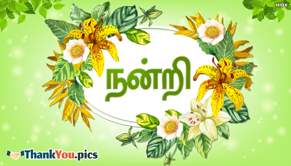 Thank You Greetings In Tamil