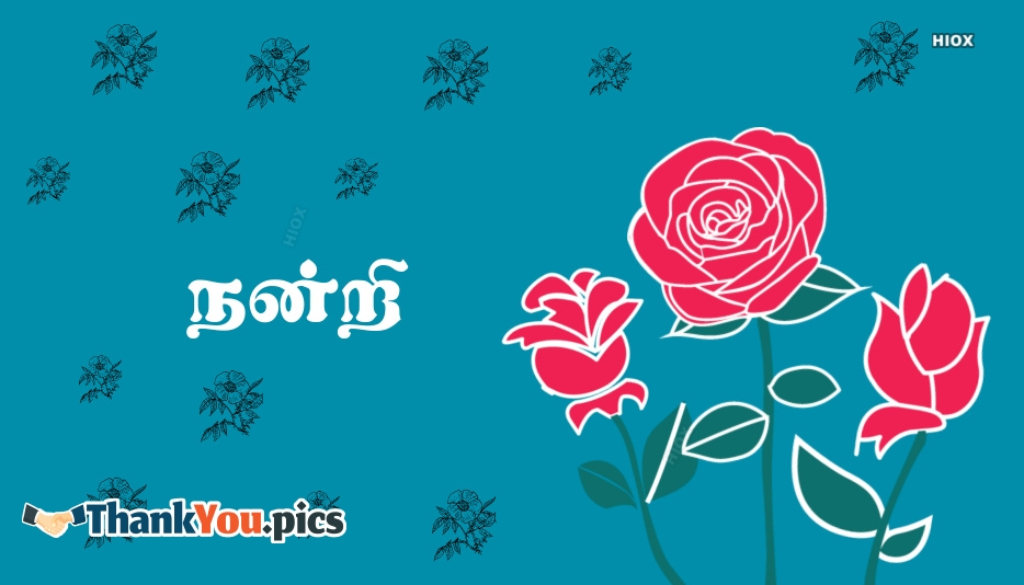 Thank You in Tamil | Nandri in Tamil Image