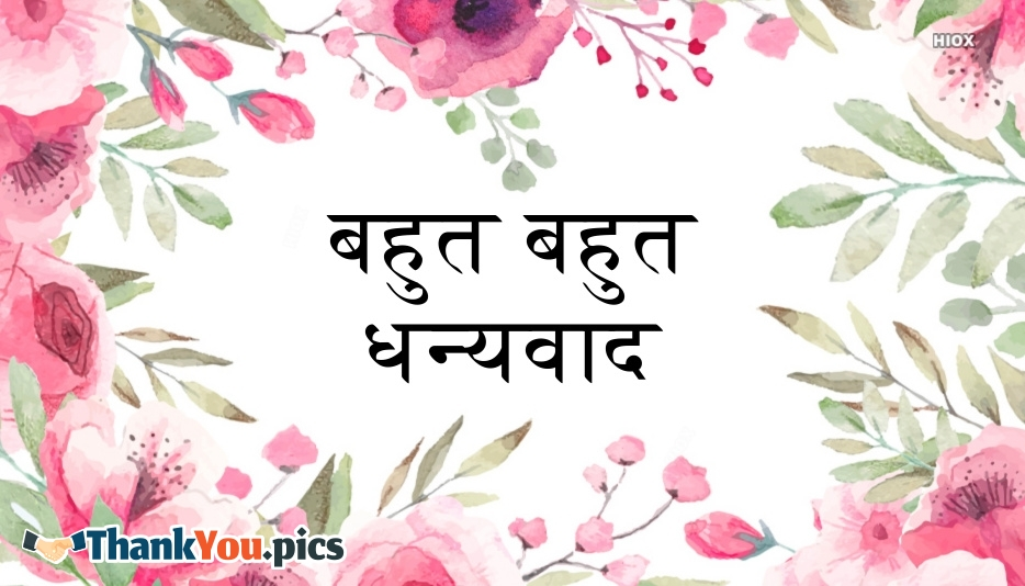 Thank You Images for Hindi