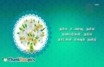 Thank You Text In Tamil